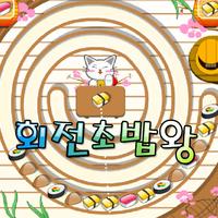주마: 초밥