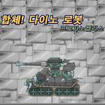 Combine! Dino Robot: Proganochelys