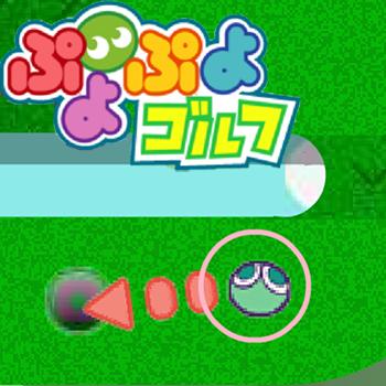 ぷよぷよゴルフ