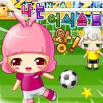 소녀 축구